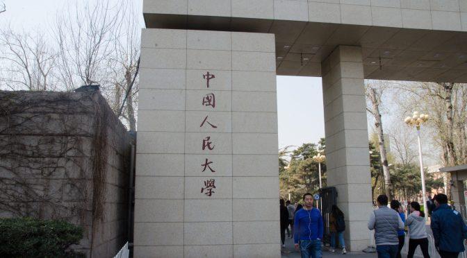 再访阔别20多年的中国人民大学校园