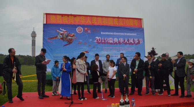 2019瑞典华人风筝节—一次不同寻常的风筝节