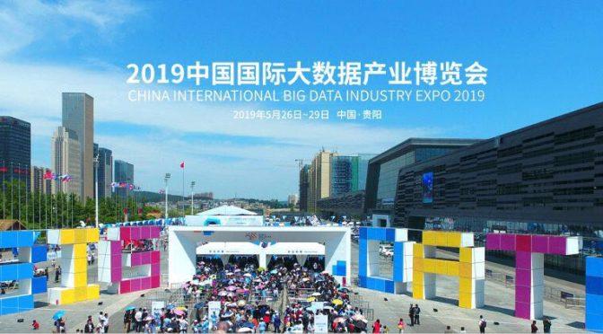 2019数博会区块链与数据经济高峰论坛将于5月28日在贵阳召开