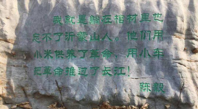 纪念东江纵队胜利北撤2016烟台70周年后代感恩齐鲁之旅侧记