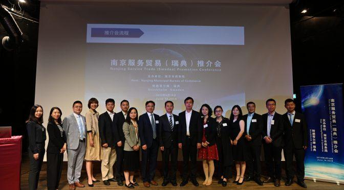 今日头条:南京服务贸易(瑞典)推介会在斯德哥尔摩成功举办