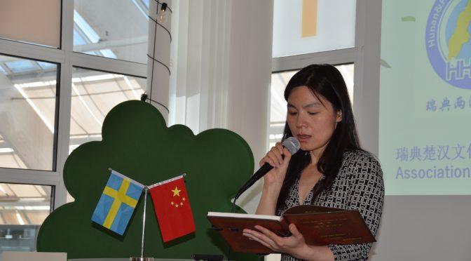 特稿:两湖同乡会举行第六届端午诗会