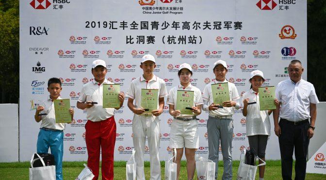 【体育】汇丰青少年高尔夫冠军赛比洞赛落幕