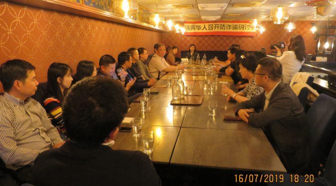 今日头条:瑞典华人华侨举办防诈骗座谈会