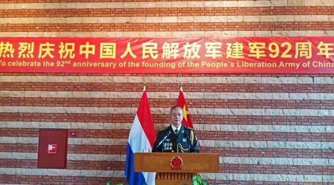中国驻荷兰大使馆举行招待会庆祝建军92周年