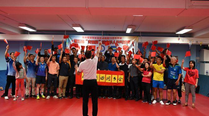 """今日头条:第五届""""青田杯""""瑞典华人乒乓球赛共庆国庆70周年活动成功举办"""