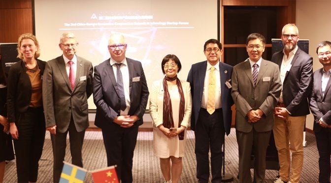 今日头条:2019年中国海外大众创业万众创新活动周瑞典站·第二届中欧科技产业创新合作高峰论坛成功举办