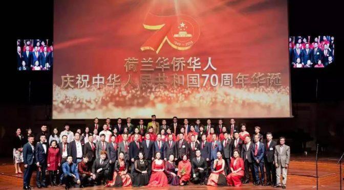 荷兰华侨华人热烈庆祝中华人民共和国成立70周年