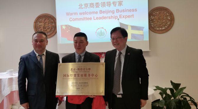 今日头条:北京-斯德哥尔摩国际经贸发展服务中心揭牌仪式在斯德哥尔摩举行
