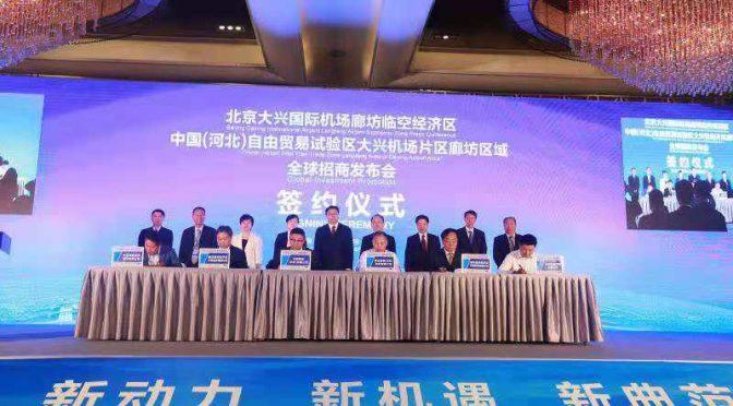 今日头条:北京大兴国际机场廊坊临空经济区全球招商 石家庄签约370亿元