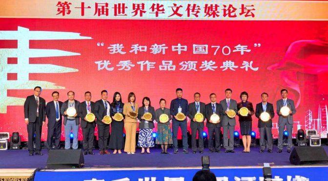 """海外华文媒体""""我和新中国 70 年""""征文评选结果揭晓"""