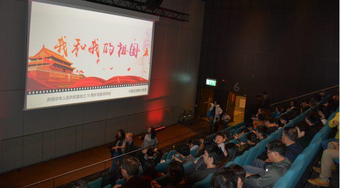 电影《我和我的祖国》在瑞典华人华侨中反响强烈