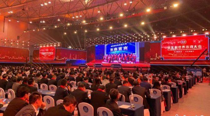 第五届世界浙商大会签约金额超3000亿元 系历届之最