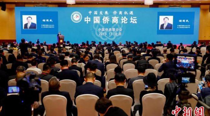 第十届中国侨商论坛在北京举行
