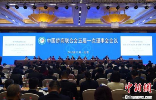 中国侨商联合会第五次会员代表大会开幕