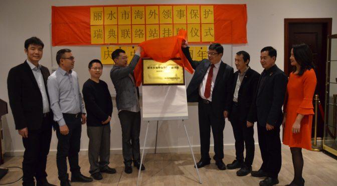今日头条:瑞京华人协会庆祝70周年汇报晚会和丽水市海外领事保护瑞典联络站揭牌仪式在斯德哥尔摩举办