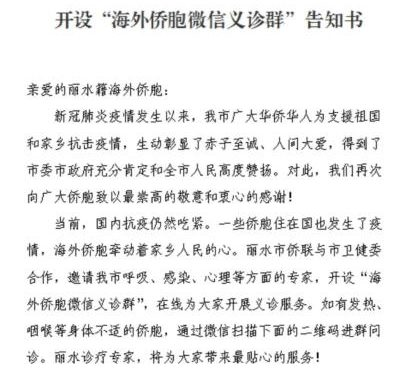 """浙江丽水开通""""海外侨胞微信义诊群""""实现跨洋义诊"""
