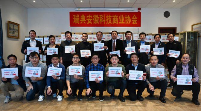 瑞典安徽科技商业协会、瑞典华人工商联合总会捐赠防疫物资,积极支援安徽抗疫控疫