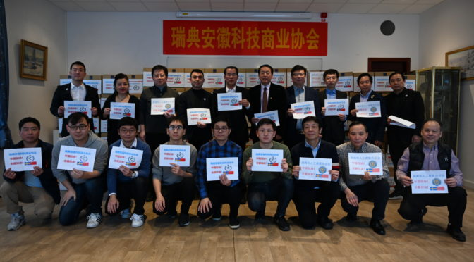 瑞典安徽科技商业协会与瑞典华人工商联合总会向安徽省捐赠的防疫物资已经移交