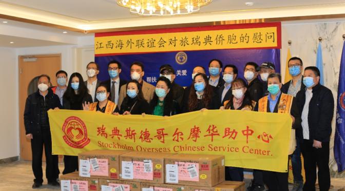 瑞典斯德哥尔摩华助中心为广大华人华侨发放爱心口罩病毒无情人有情
