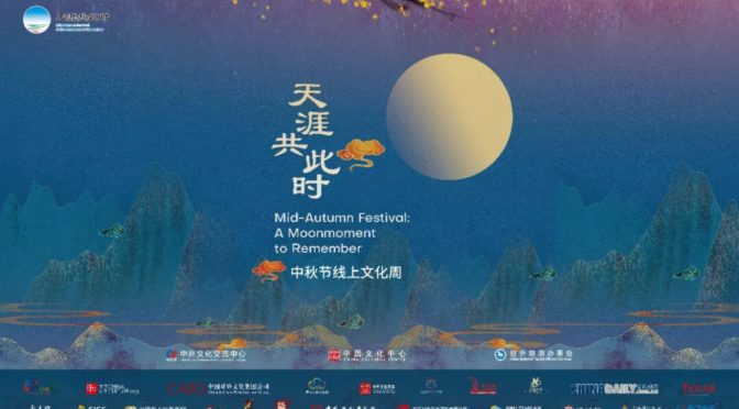 天涯共此时——中秋节线上文化周盛大启幕 Opening of Mid-Autumn Festival Cultural Week