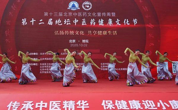 十三届北京中医药文化宣传周暨第十二届地坛中医药健康文化节10月2日在地坛拉开序幕