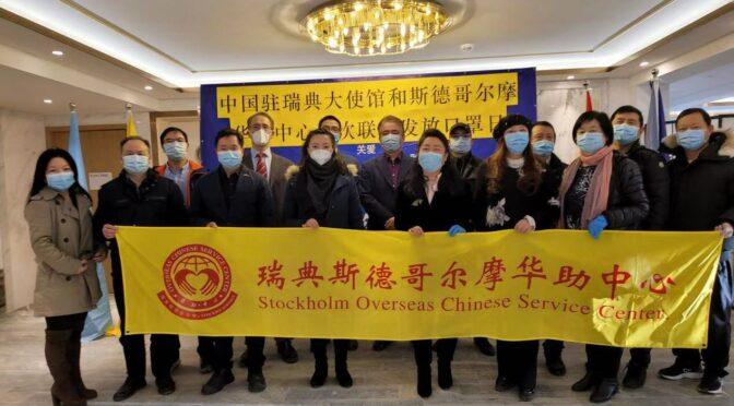 中国驻瑞典使馆和斯德哥尔摩华助中心向旅瑞同胞发放口罩活动顺利举行