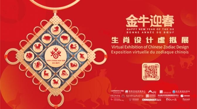 预告:2021年2月11日瑞典中国学生学者联谊会网上视频 敬请观看!