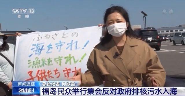 时评:日本福岛排核污水入海的计划应该被制止