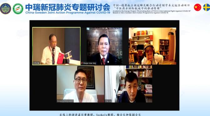 今日头条:中瑞新冠肺炎专题研讨会近日在北京(线下)和斯德哥尔摩(线上)成功举办