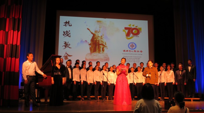中国驻瑞使馆合唱团参加瑞典侨界抗战歌会