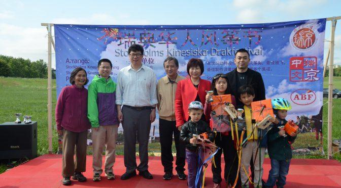 今日要闻:2016瑞典华人风筝节再次在斯德哥尔摩成功举办