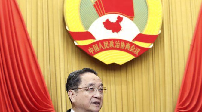 俞正声:始终坚持中国共产党对人民政协民主监督的领导