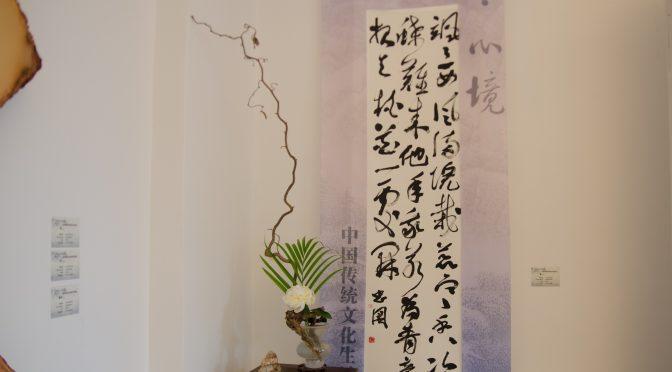 """""""山水·心境——中国传统文化生活艺术演展""""  在斯德哥尔摩隆重揭幕"""
