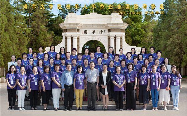 清华大学与欧华妇联总会联合举办 欧洲华人华侨妇女国际研修班开课