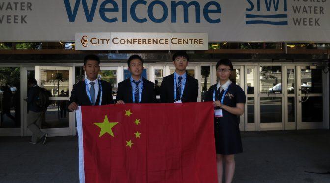 今日头条:四名中国中学生参加斯德哥尔摩国际水周