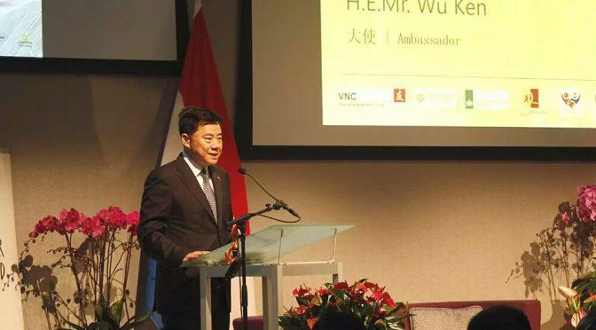 2017中国荷兰友好省市大会在海牙隆重举行