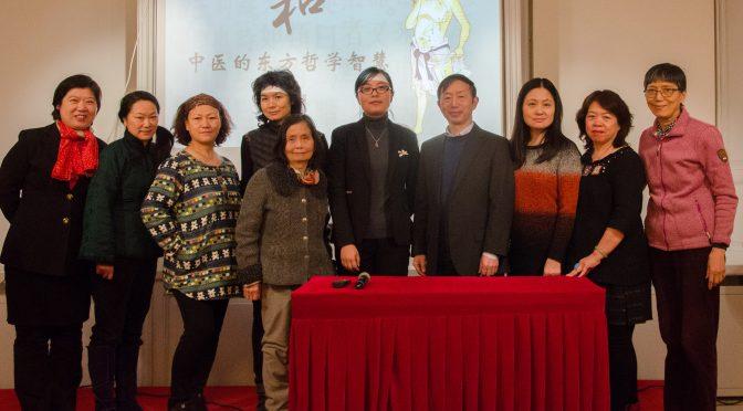 """斯德哥尔摩中国文化中心举办中医文化讲座""""和"""""""