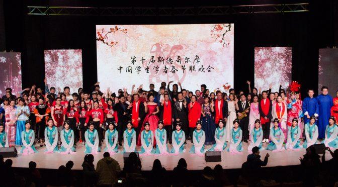 精彩视频:第十届斯京春晚 结束曲