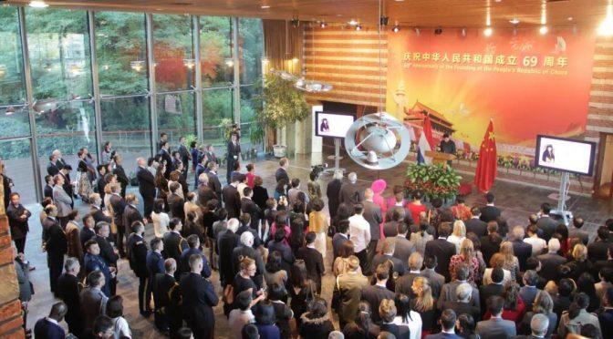 今日头条:中国驻荷兰使馆举行招待会庆祝建国69周年