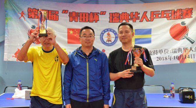 """精彩Video 视频:第四届瑞典""""青田杯""""华人乒乓球大赛决赛精彩比赛实况"""