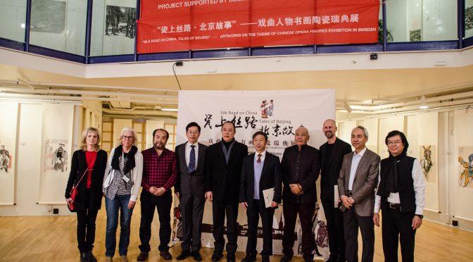 """今日头条:""""瓷上丝路•北京故事""""——戏曲人物书画陶瓷展在斯德哥尔摩成功举办"""