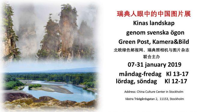"""今日头条:桂从友大使高度赞扬""""瑞典人眼中的中国""""图片展称其是中瑞民间友好交流的一项积极成果"""