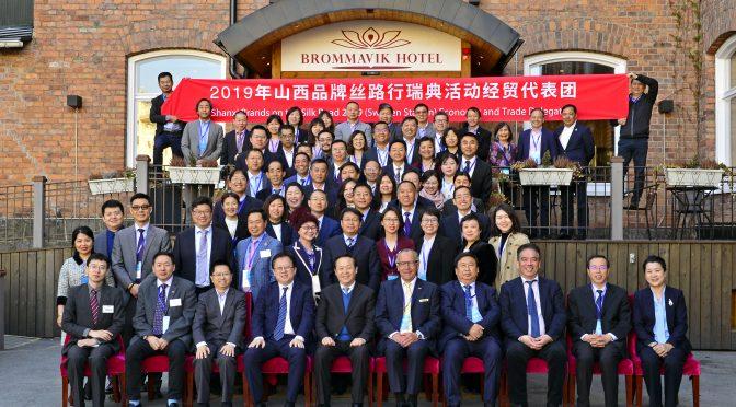 中国山西—瑞典经贸合作恳谈会在瑞典首都斯德哥尔摩举行