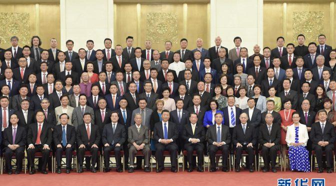 习近平会见第九届世界华侨华人社团联谊大会