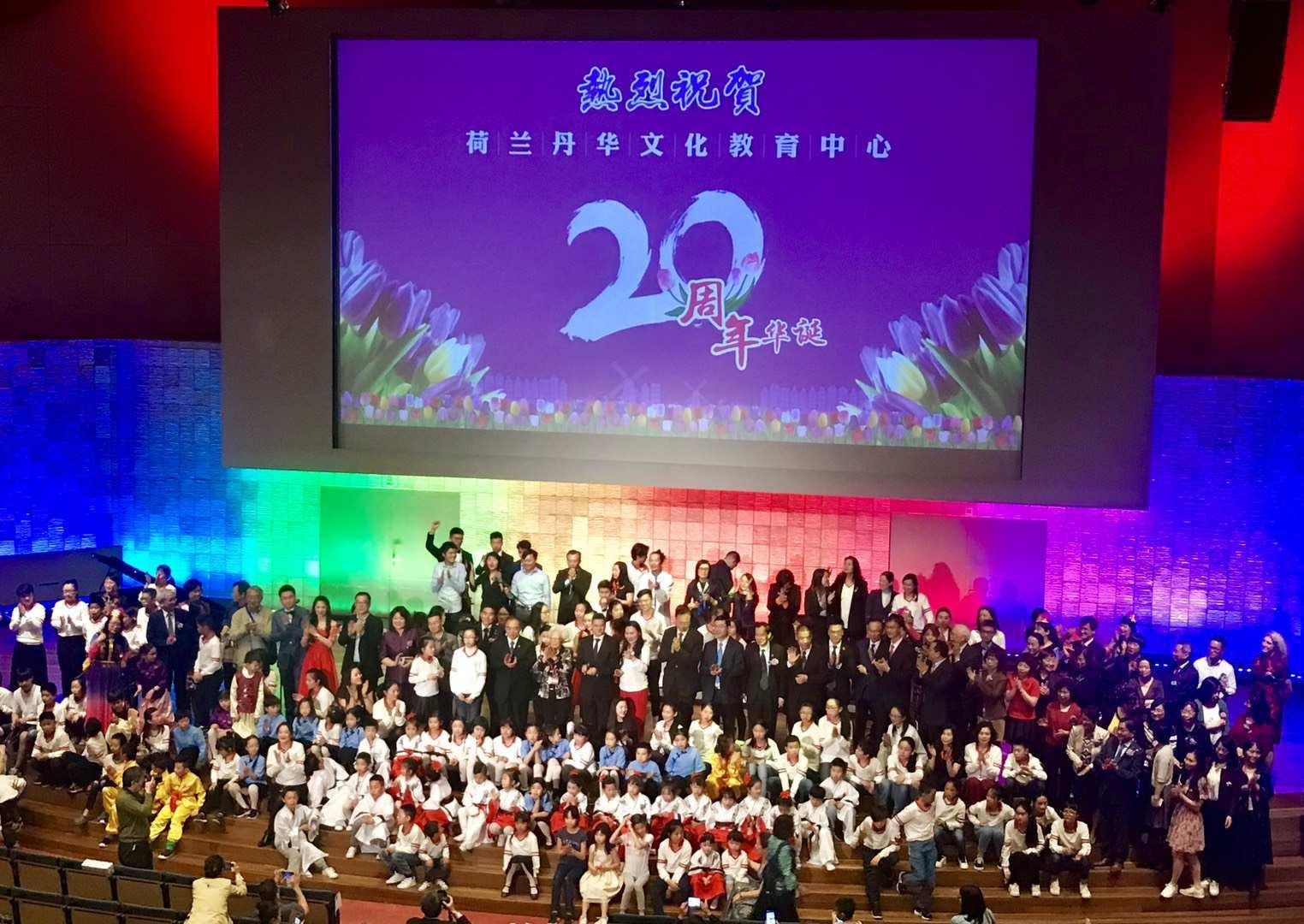 庆祝联合国中文日庆祝全荷最大学校荷兰丹华文化教育中心成立二十周年
