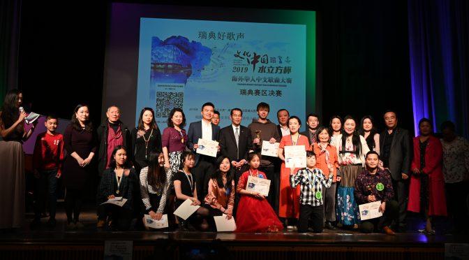 """桂从友大使出席斯德哥尔摩""""水立方杯""""中文歌曲大赛并为获奖者颁奖"""