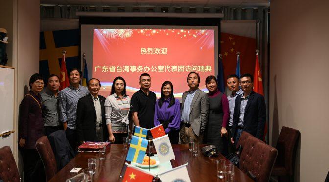 今日头条:瑞典华人工商联合总会与广东省台办代表团举行座谈会