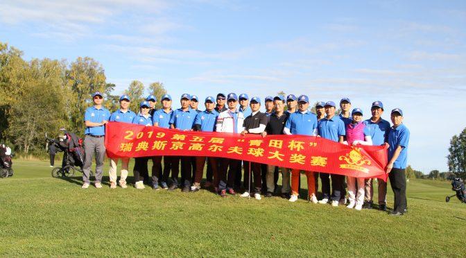 """今日头条:第五届""""青田杯""""斯京高尔夫球大赛在斯德哥尔摩成功举办"""