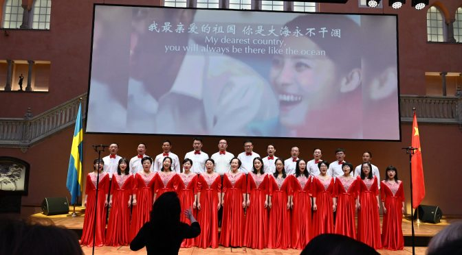 Chinese Embassy in Sweden holds grand celebration on the 70th anniversary of the National Day